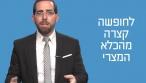 הרב עמיהוד סלומון עם דקה לפרשת בשלח • צפו