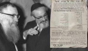 """הרב לורנץ והרב פרוש ז""""ל, הח""""כים באותם ימים"""