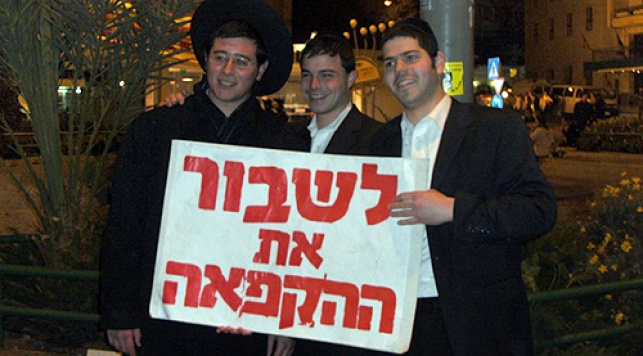 מפגינים נגד השמאל (צילום: כיכר השבת)