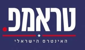 הקמפיין הישראלי - לראשונה בישראל: קמפיין למען טראמפ