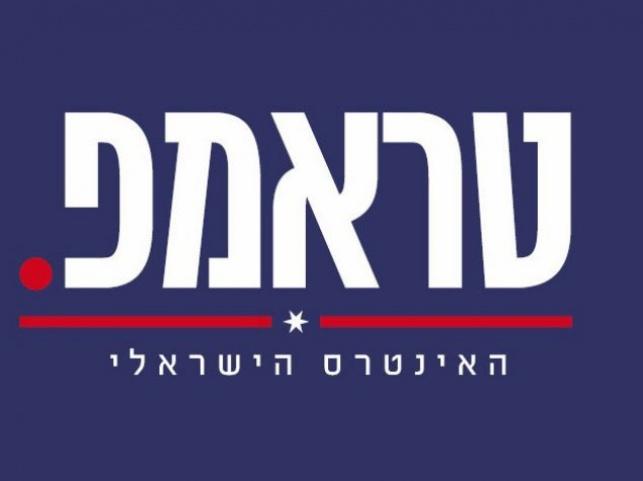 הקמפיין הישראלי