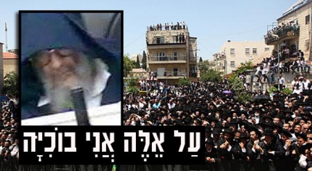 מסע הלוויה (צילומים: מאיר אלפסי, כיכר השבת)