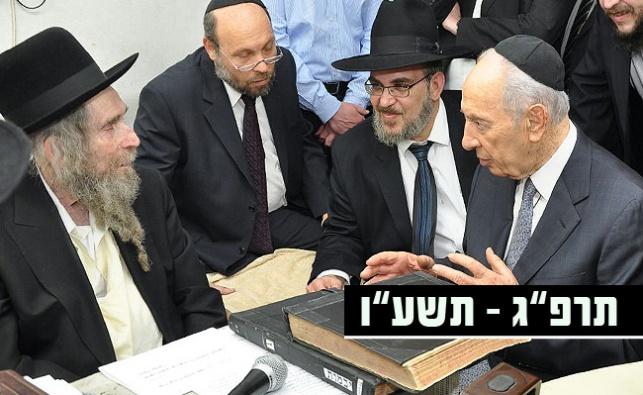 פרס עם מרן הרב שטיינמן