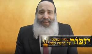 אהבת ישראל • שיעורו של רבי יצחק פנגר