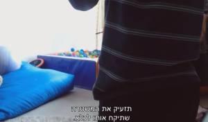 עדות אחד הילדים
