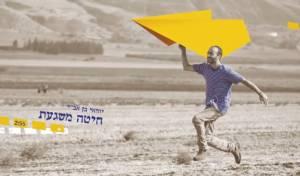 """חיטה משגעת: יוחאי בן אב""""י בסינגל חדש"""