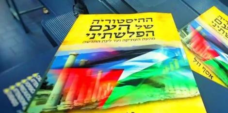"""""""3,000 שנות היסטוריה פלסטינית"""" בספר אחד"""