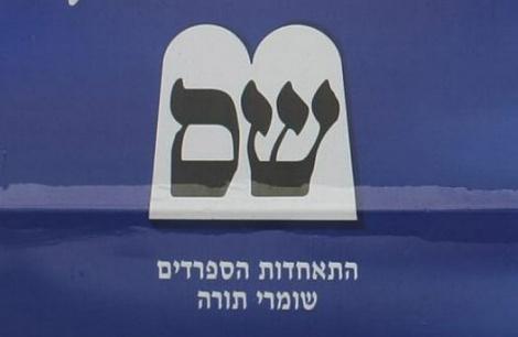 """לוגו תנועת ש""""ס - החכ""""ים של ש""""ס מעדיפים אשכנזים"""