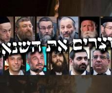 ביוזמת כיכר: רבנים ונציגים נגד שנאת חיילים