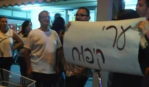 הפגנה אמש בנהריה - השינוי בהטבות המס: שביתה בגליל המערבי