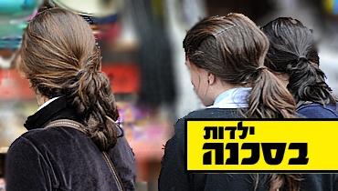 אילוסטרציה. למצולמות אין קשר לנאמר בכתבה - סדרת תקיפת נערות בבני-ברק, נעצר חשוד
