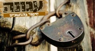 עגונה / פרק ב'