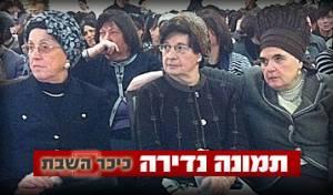 הרבניות האחיות מבעלזא, סאטמר וסקוויר