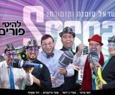 ישראל סוסנה מארח למחרוזת להיטי הפורים
