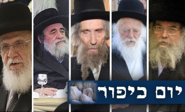מנהגי גדולי ישראל ביום הכיפורים