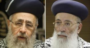 הרב שלמה עמאר והרב יצחק יוסף