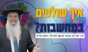 הרב יגאל כהן: איך שולטים במחשבות? •  צפו