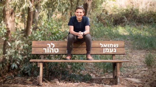 """שמואל נעמן בן ה-17 מגיש: """"לב טהור"""""""