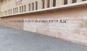 """כתובות גרפיטי נגד חב""""ד על ביה""""כ הגדול"""
