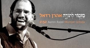 האזינו: משלוח המנות המוזיקלי של אהרן רזאל
