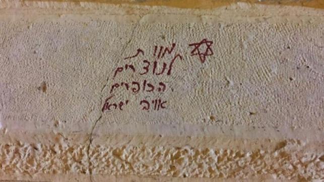 שנים נעצרו בחשד לריסוס כתובת על כנסייה