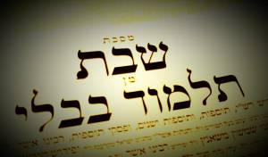 """הדף היומי: מסכת שבת דף קנ""""ו יום ראשון י""""ט במנחם-אב"""