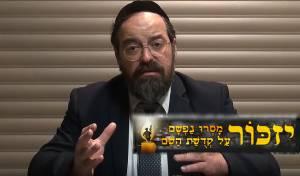 אהבת ישראל • שיעורו של הרב חיים הורביץ