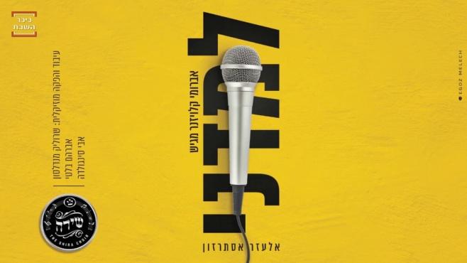 אלעזר אסתרזון ו'שירה' בסינגל חדש: למדני