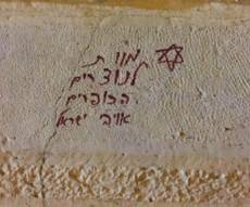 ריסוס כתובות על קיר הכנסיה