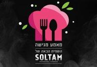 השפית הבאה של סולתם - יש לך את הבישול המנצח?