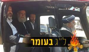 צפו: הרבנים במסוק בדרך למירון