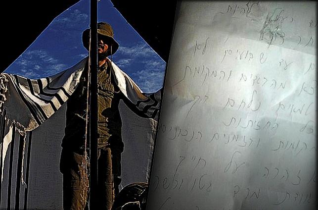 חייל חרדי לצד מכתב האיום
