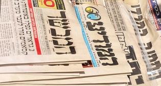 """כך דיווחו העיתונים החרדים על ה""""מועדון"""""""