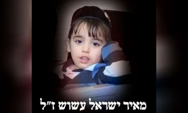 """מאיר ישראל עשוש ז""""ל"""