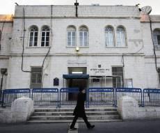 בית המשפט בירושלים