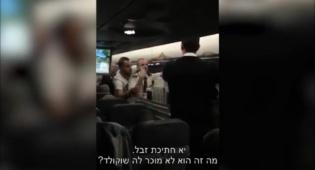 """התפרעות בטיסה, """"תקרית השוקולד"""" - 'על סף טירוף': נוסע התפרע בטיסה לישראל"""
