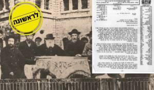 בתמונה: ישיבת עץ חיים בשנת 1910, בירושלים. והמכתב של ועד הישיבות