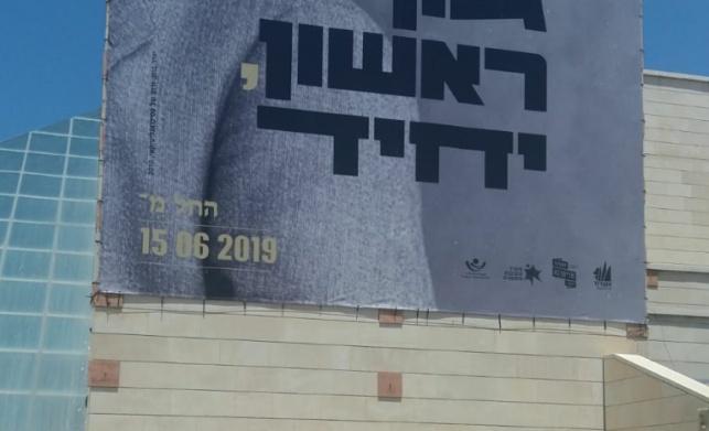 המוזיאון באשדוד עם שלט התערוכה