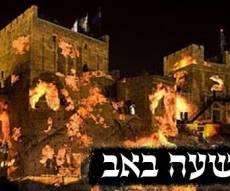 בית המקדש עולה בלהבות, הסוף?