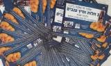 מתן צרכי השבת מתבצע באמצעות חלוקת שוברים של רשת 'נתיב החסד'