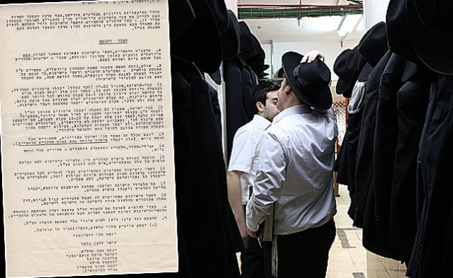 נחשף: ההסכם של ועד הישיבות והעדה החרדית עם הצבא