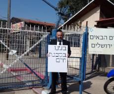 """האבא החרדי מפגין מול הכלא הצבאי: """"בנינו בסכנת חיים"""""""