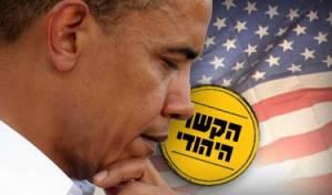 הקשר היהודי של אובמה