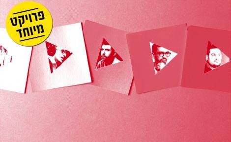 מי אמן היוטיוב היהודי המצליח בכל הזמנים?