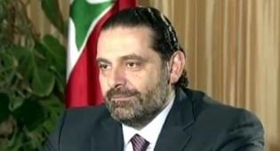 אל חרירי - ראש ממשלת לבנון אל-חרירי חזר לביירות