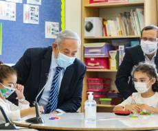 החלטות הקבינט: כיתות א'-ד' יחזרו ללימודים בשבוע הבא