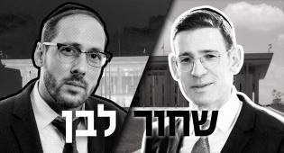 משה גלסנר ואבי בלום