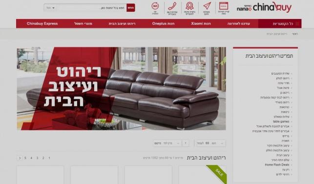 אתר החברה צ'יינה ביי - מאות הזמינו רהיטים מסין ולא קבלו מוצרים
