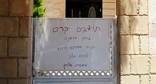 השלט המזמין בכניסה לבית
