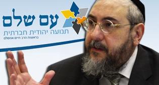 הרב אמסלם על רקע לוגו המפלגה